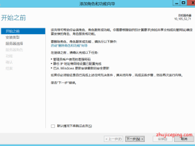 Windows Server 2012 安装配置IIS8.5教程