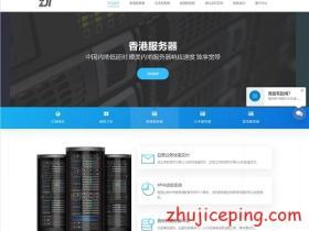 zji:(最新)便宜香港服务器优惠促销(物理机),e3+e5,1T SSD,BGP+CN2网络